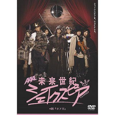 未来世紀シェイクスピア♯05『リア王』 【初回限定生産盤】