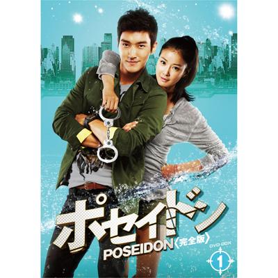 ポセイドン<完全版>DVD-BOX1