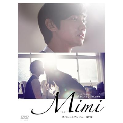 Mimi スペシャルプレビューDVD