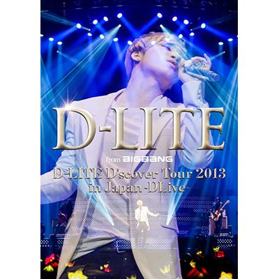 D-LITE D'scover Tour 2013 in Japan ~DLive~【通常盤】(2枚組DVD)