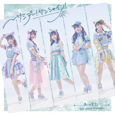 【mu-moショップ・イベント会場限定盤】サンデー!サンシャイン!(CD+Blu-ray)