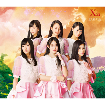 【mu-moショップ・イベント限定盤】約束の丘(CD)(CD-EXTRA 音源パーツデータ)