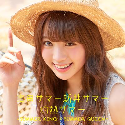 灼熱サマー ~SUMMER KING × SUMMER QUEEN~【志田サマー盤】(CD)