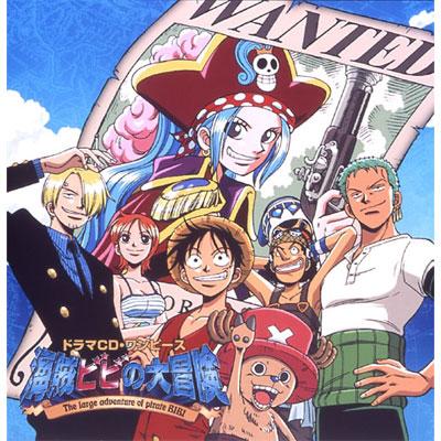 ドラマCD ONE PIECE ワンピース「海賊ビビの大冒険」