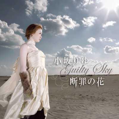 断罪の花 ~Guilty Sky~