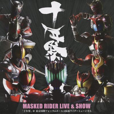 MASKED RIDER LIVE&SHOW 「十年祭」 @ 東京国際フォーラムホールA 仮面ライダーミュージカル