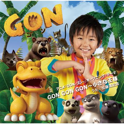GON GON GON~ 小さな王様 *CD+DVD