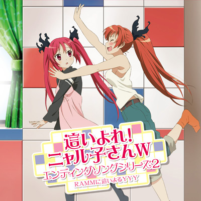「這いよれ!ニャル子さんW」エンディングソングシリーズ2【CD】