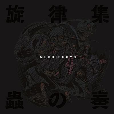 TVアニメ ムシブギョー 旋律集~蟲の奏~(CDのみ)