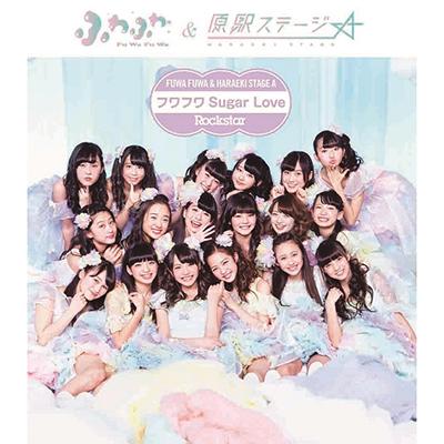 フワフワSugar Love / Rockstar(ふわふわ盤CD)