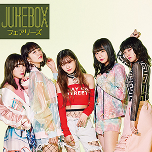 JUKEBOX(CD)