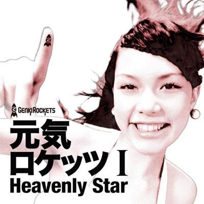 元気ロケッツI -Heavenly Star-
