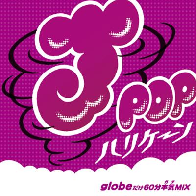 J-POPハリケーン~globeだけ60分本気(ルビ:ガチ)MIX~