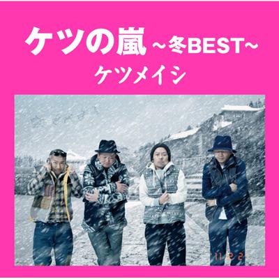 ケツの嵐~冬BEST~