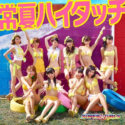 常夏ハイタッチ【DVD付ジャケットA ver.】