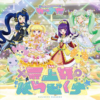 最上級ぱらどっくす(CD)【スマプラ対応】