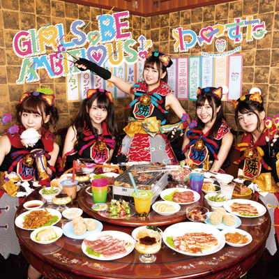 GIRLS, BE AMBITIOUS!(CD+Blu-ray+スマプラ)