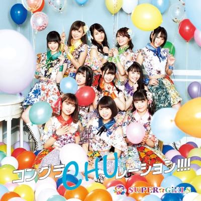 コングラCHUレーション!!!!【TYPE-B】(CD+Blu-ray)