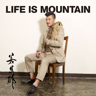 LIFE IS MOUNTAIN【CD+DVD】
