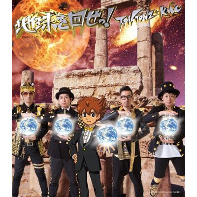 地球を回せっ!(CD)