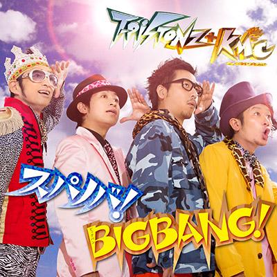 スパノバ!/BIGBANG!(CD+DVD)