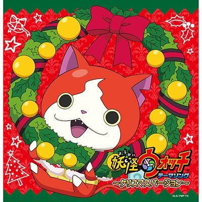 妖怪ウォッチ テーマソング ~クリスマスバージョン~