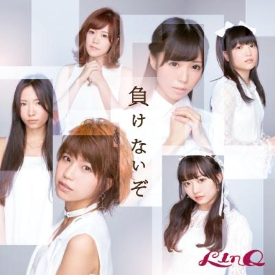 負けないぞ【CD only B ver.】(CD)
