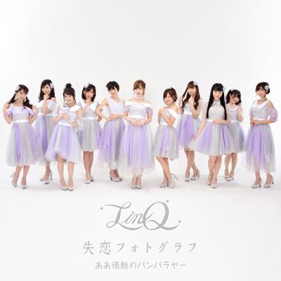 ああ情熱のバンバラヤー/失恋フォトグラフ【「LinQ」Ver.A】(CD+DVD)