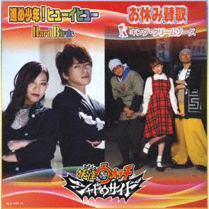 進め少年!ヒューイヒュー / お休み賛歌(CD+DVD)