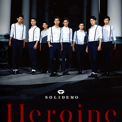 Heroine【SOLID盤】(CD+DVD)