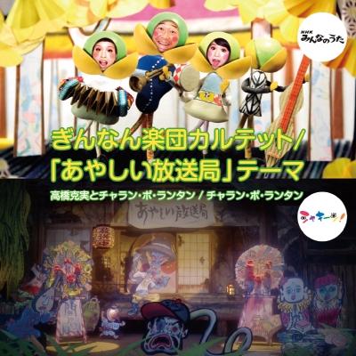 ぎんなん楽団カルテット/妖しい放送局のテーマ(仮)【通常盤】