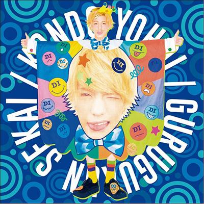 ぐるぐるんセカイ(CD)