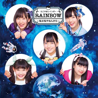 RAINBOW ~私は私やねんから~(TYPE-B)(CD+Blu-ray)