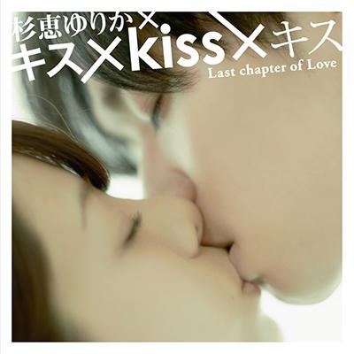 ジョキッ(CD+DVD)