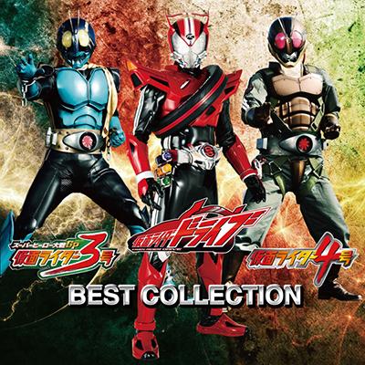 仮面ライダードライブ/仮面ライダー3号/仮面ライダー4号 ベストコレクション(CDのみ)