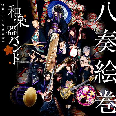 八奏絵巻【TYPE -B(CD+LIVE DVD)】