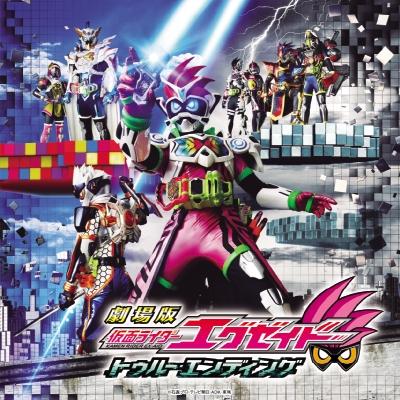 劇場版 仮面ライダーエグゼイド トゥルー・エンディング サウンドトラック(CD)