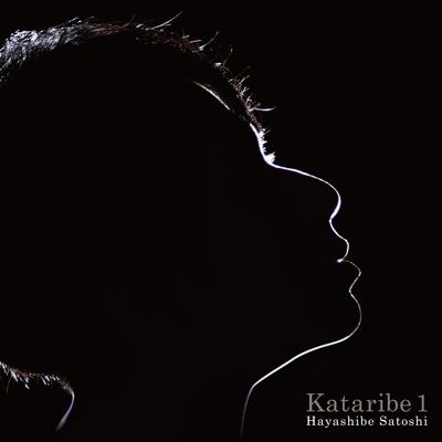 カタリベ1(CD)