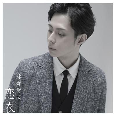 恋衣(CD+DVD)