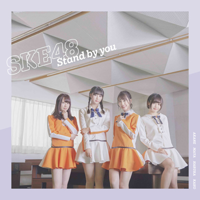 Stand by you (Type-B) <通常盤>