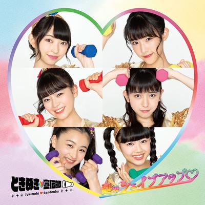 恋のシェイプアップ(白抜きのハート記号)(TYPE-B)(CD+VRコンテンツシリアル・ビューワー同梱)