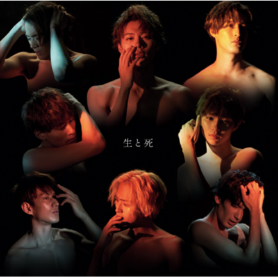 生と死【SOLID盤】(CD+DVD)