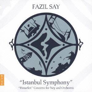 ファジル・サイ:イスタンブール交響曲CD+DVD