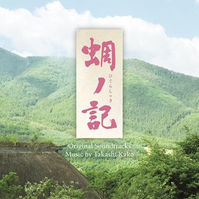 蜩ノ記 オリジナル・サウンドトラック