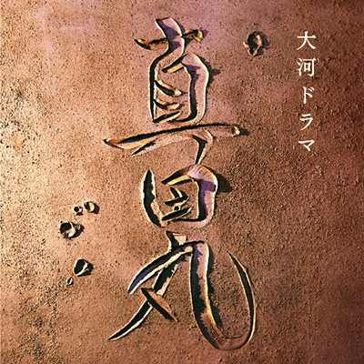 NHK大河ドラマ 真田丸 オリジナル・サウンドトラック  I