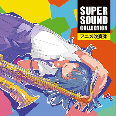 SUPER SOUND COLLECTION アニメ吹奏楽(CD)