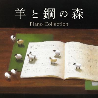 羊と鋼の森 ピアノ・コレクション(CD)