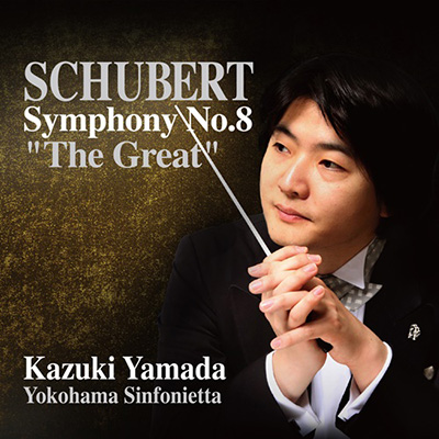シューベルト:交響曲第8番≪ザ・グレイト≫