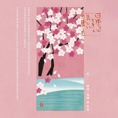 日本フィルできく美しい日本のうた~花
