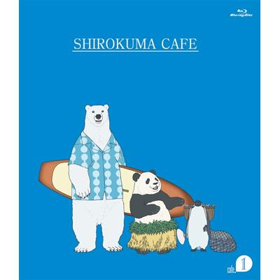 しろくまカフェ cafe.1(Blu-ray)
